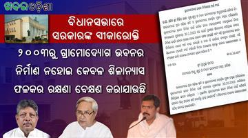 Khabar Odisha:Tejeswar-Parida-Looted-Honey-Farmers-Subsidy-Corruption-Honey-Scam-Khadi-Gramodyog-Bhawan