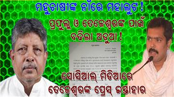 Khabar Odisha:Tejeswar-Parida-Looted-Honey-Farmers-Subsidy-Corruprion-Honey-Scam-Tejeswar
