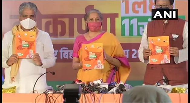 Khabar Odisha:The-BJP-has-issued-a-resolution-with-11-promises-in-the-Bihar-assembly-elections