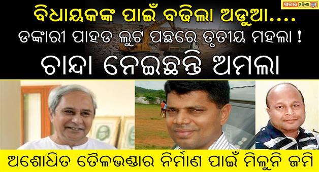 Khabar Odisha:Third-floor-Conection-in-Dankaripahada-loot