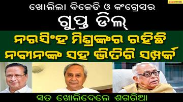 Khabar Odisha:Thirdfloor-Connect-BJD-Congress--says-krushna-sagaria
