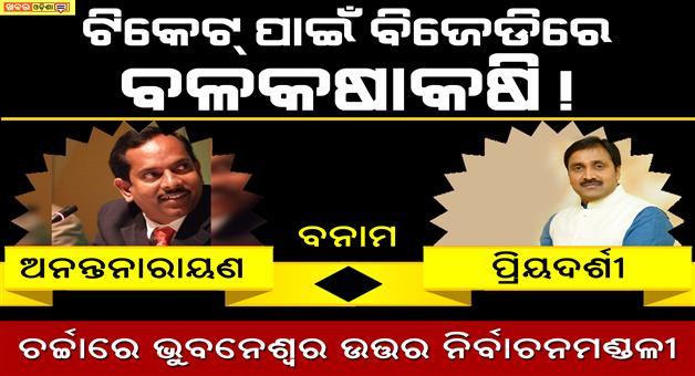 Khabar Odisha:Ticket-Row-Bhubaneswar-North-Constituency-Ananta-Narayana-Jena-Biju-Janata-Dal-Odisha