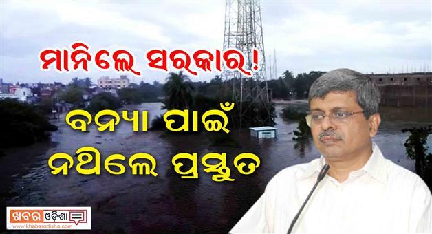 Khabar Odisha:Titli-Cyclone-Odisha-Government-Not-Prepared