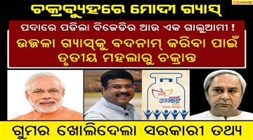 Khabar Odisha:Ujjala-Gas