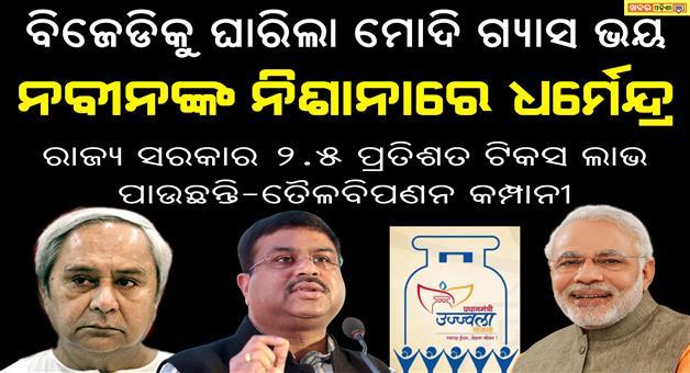 Khabar Odisha:Ujjwala-Yojna--good-in-Odisha-Siad-oil-Company