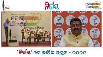 Khabar Odisha:Union-Minister-addresses-at-the-7th-Annual-Conference-of-Nirbhaya-News-Paper