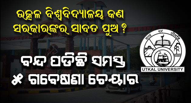 Khabar Odisha:Utkal-University-Odisha-Research-Bench-Khabar-Odisha