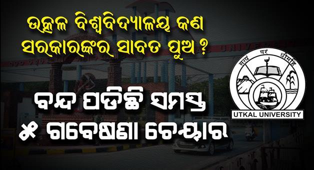 Khabar Odisha:Utkal-University-Odisha-Research-Bench-Khabar-Odisha