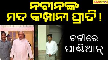 Khabar Odisha:V-K-Pandian-Accused-in-link-of-tree-cutting