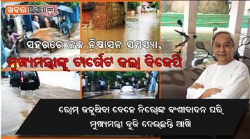 Khabar Odisha:Water-Logging-in-Bhubaneswar-BJP-target-to-Odisha-CM