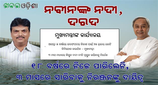 Khabar Odisha:Water-Re-souse-Development-Odisha-Cm-Naveen-Pattnaik