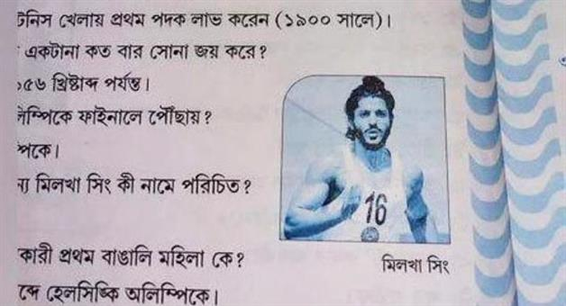 Khabar Odisha:West-Bengal-School-Book-Published-Farhan-Akhtar-Photo-In-Place-Of-Milkha-Singh