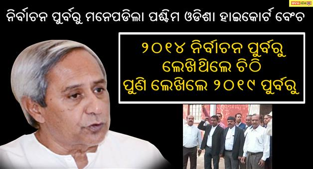 Khabar Odisha:Western-Odisha-High-Court-Bench