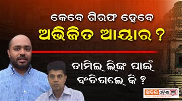 Khabar Odisha:When-Avijit-Iyer-Will-Be-Arrested