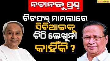 Khabar Odisha:Why-naveen-Patnaik-Cant-wrote-letter-to-cbi-about-chitfund-case-Niranjan-Question-to-Cm
