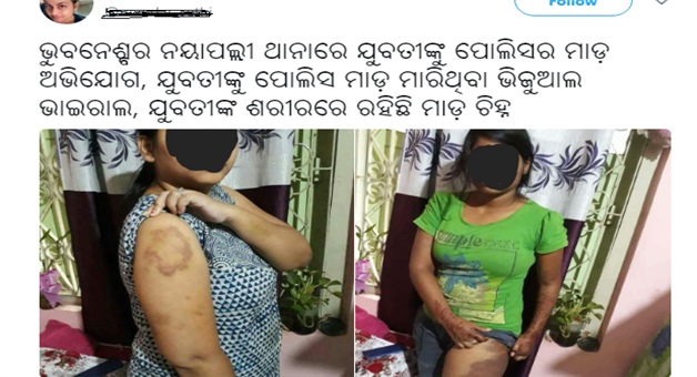 Khabar Odisha:Woman-allegedly-beaten-up-by-police-Bhubaneswar