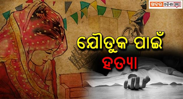 Khabar Odisha:Woman-allegedly-killed-by-in-laws-over-dowry-demand-in-jajpur