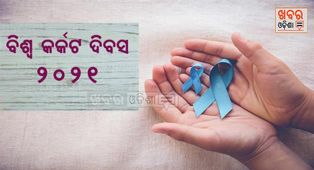 Khabar Odisha:World-Cancer-Day-2021
