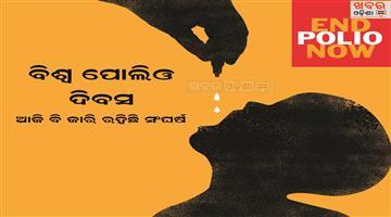 Khabar Odisha:World-Polio-Day-2021
