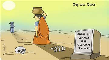 Khabar Odisha:World-Water-Day-Cartoon-Odisha