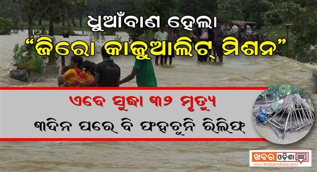 Khabar Odisha:Zero-Causality-Mission-Titli-Cyclone-32-Dead-Odisha
