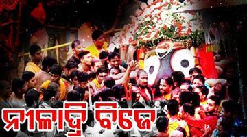 Khabar Odisha:aji-mahaprabhu-nka-niladri-bije-niti-anusthita-heba
