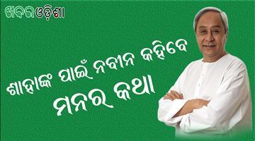 Khabar Odisha:amit-sahas-strategy-for-odisha-youth