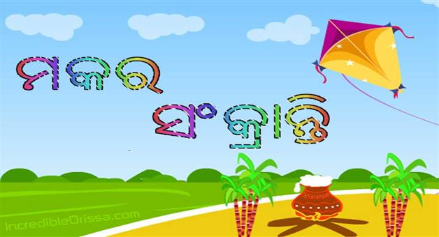 Khabar Odisha:art-and-culture-makar-sankranti-odisha-atri