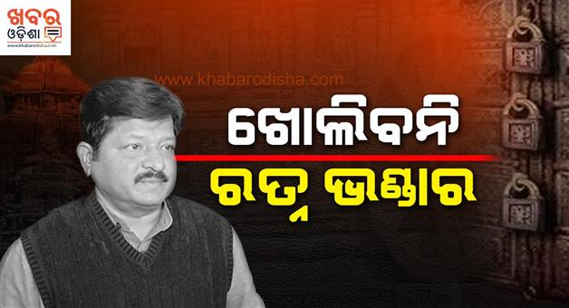 Khabar Odisha:art-and-culture-odisha-There-are-no-proposals-for-opening-or-audit-of-Ratna-Bhandar