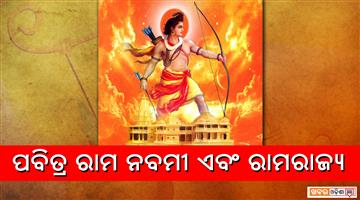 Khabar Odisha:art-and-culture-ram-navami-and-ramarajya
