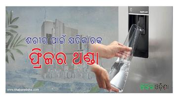 Khabar Odisha:avoid-drinking-cold-refrigerator-water