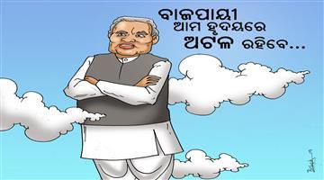 Khabar Odisha:bajpeyee-Cartoon-Khabar-Odisha