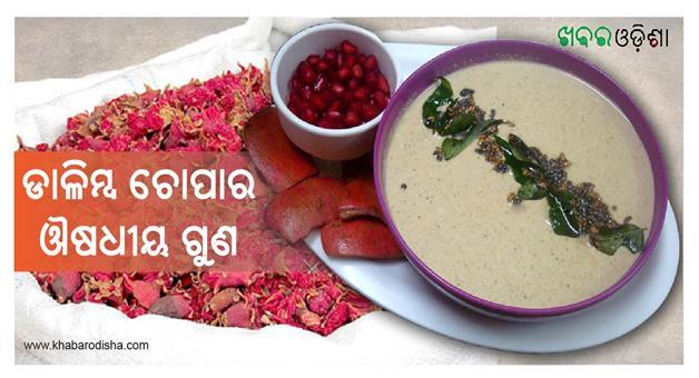 Khabar Odisha:benifit-of-dalimba