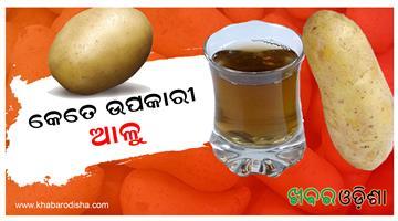 Khabar Odisha:benifit-of-potato