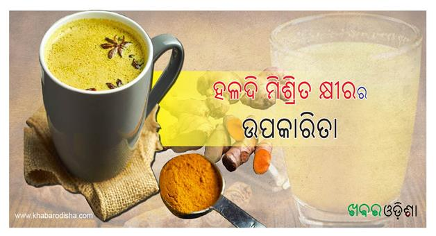 Khabar Odisha:benifits-of-trumeric-with-milk