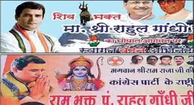 Khabar Odisha:bhakt-avataar-after-gujarat-karnataka-congress-plans-temple-run-in-mp