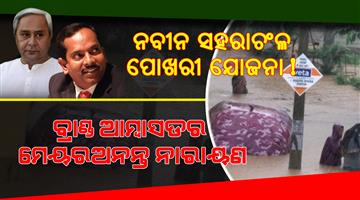 Khabar Odisha:bhubaneswar-water-blockage-naveen-patnaik-pokhari-yojana-and-mayor-brand-ambasador