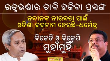 Khabar Odisha:bjp-and-bjd-faced-off-on-ratnavandar-issue