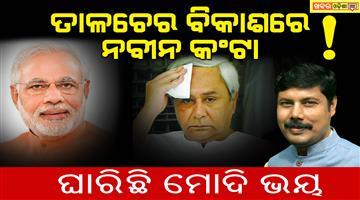 Khabar Odisha:bjp-said-BJD-government-hurdle-for-talcher-devlopment