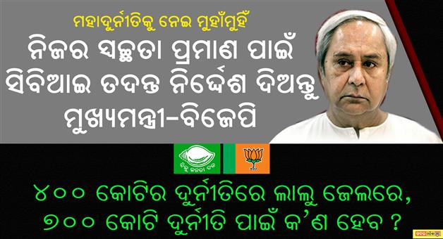 Khabar Odisha:bjp-targeted-bjd-on-dama-routs-alligation