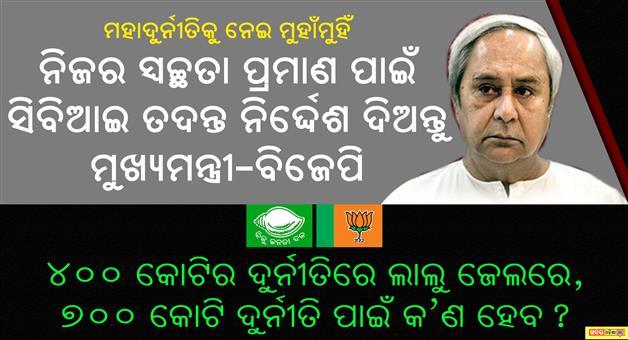 Khabar Odisha:bjp-targeted-bjd-on-dama-routs-alligation