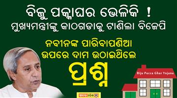 Khabar Odisha:bjp-targeted-naveen-patnaik-on-biju-pukka-ghar-issue