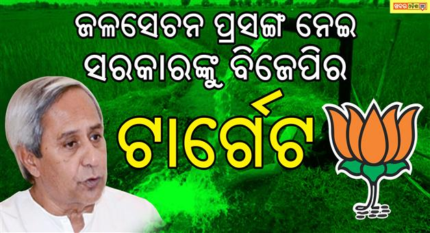 Khabar Odisha:bjp-targeted-state-government-on-water-supplying
