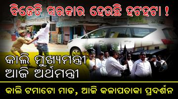 Khabar Odisha:black-flag-demonstrations-during-the-visit-of-Union-and-State-ministers-Sashibhusana-Behera
