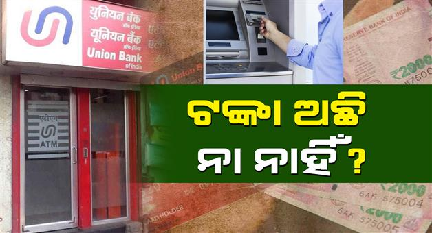 Khabar Odisha:business-atm-bank-new-application-if-money-is-in-the-machine-or-not-union-bank