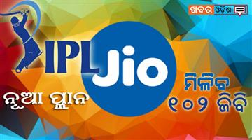 Khabar Odisha:business-cricket-ipl-odisha-jio-introduces-cricket-data-prepaid-recharge-with-2gb-daily-data