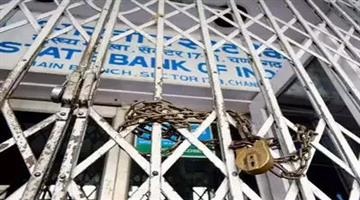 Khabar Odisha:business-odisha-bank-strike-on-31-janury-and-1-february-consecutive-three-days-shut