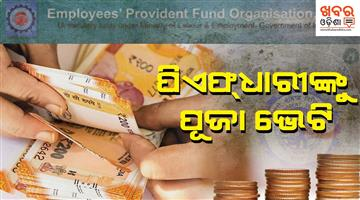 Khabar Odisha:business-odisha-over-6-cr-epfo-members-to-get-8-65-percent-interest-for-2018-19