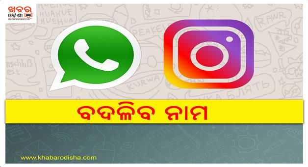 Khabar Odisha:business-technology-whatsapp-and-instagram-name-will-be-changed-soon