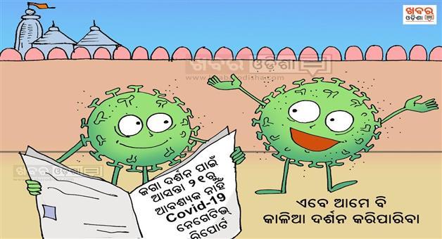 Khabar Odisha:cartoon-Corona-negetive-report-for-Srimandira